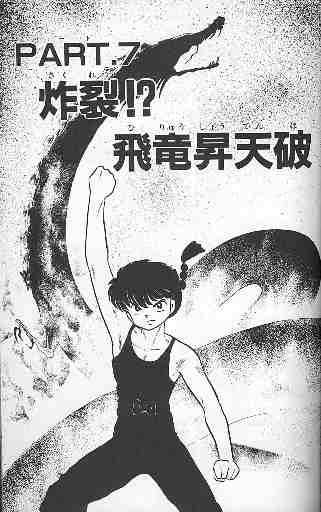Ah, yes, the post title is the name of a high-level (non-real) martial arts move in the Ranma 1/2 manga.