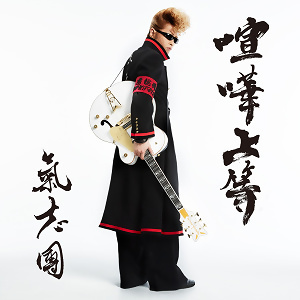 The image for... an internet-radio channel? - of songs that supposedly can help you achieve 心機一転.