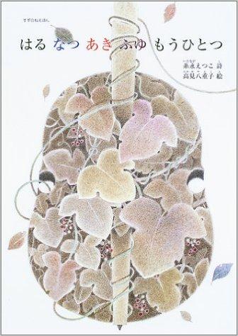 HNAFMI Itonaga Cover