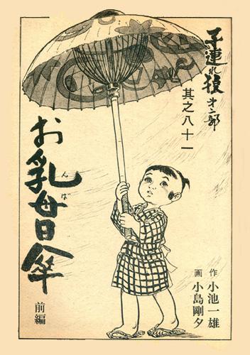 日傘 乳母