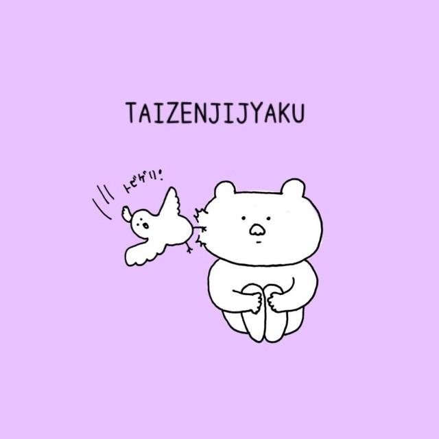 TaiZenJiJakuGeri